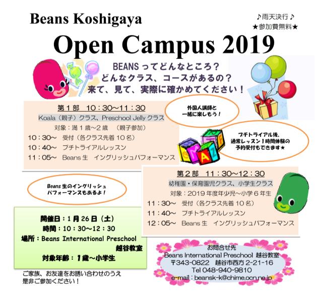 opencampus2019