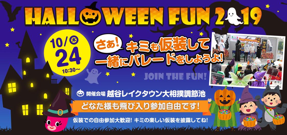HalloweenFun