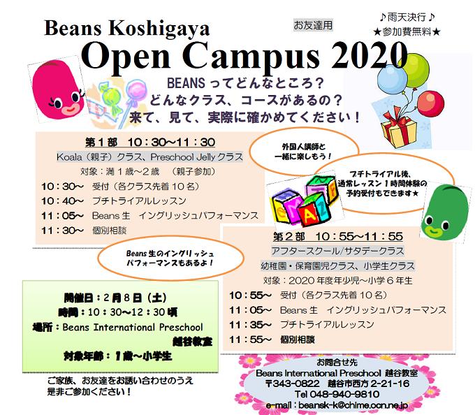 koshigaya opencampus2020