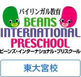 バイリンガル幼児保育 ビーンズ・インターナショナル・プリスクール