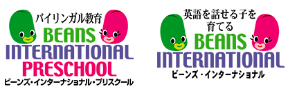 バイリンガル教育ビーンズ・インターナショナル・プリスクール Beans International Preschool